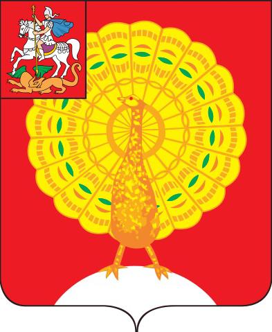 Серпуховский район герб